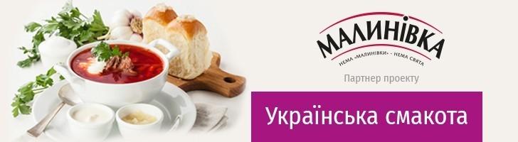 «Українська смакота!»