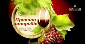 Правила виноробів