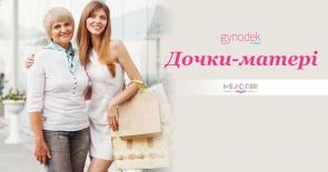 «Дочки-матері» за підтримки ТМ «Гінодек»
