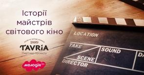 «Таврія» - «Історії майстрів світового кіно»